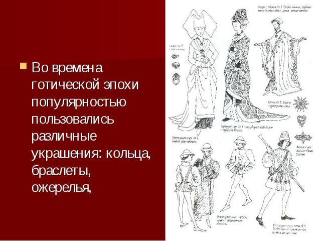 Во времена готической эпохи популярностью пользовались различные украшения: кольца, браслеты, ожерелья,