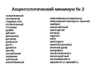Акцентологический минимум № 2газирОванный газопровОд гОрдиев узел госпитАльный г