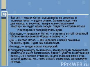 —Так вот, — сказал Остап, оглядываясь по сторонам и понижая голос, — в двух слов