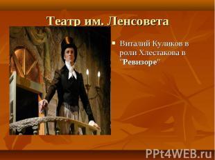 """Театр им. Ленсовета Виталий Куликов в роли Хлестакова в """"Ревизоре"""""""