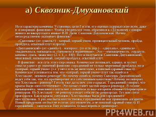 а) Сквозник-Дмухановский  Но и характеры комичны. Установки, цели Гоголя,