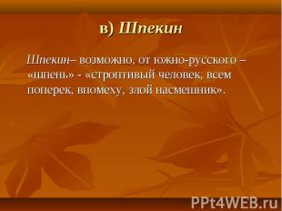 в) Шпекин Шпекин– возможно, от южно-русского – «шпень» - «строптивый человек, вс