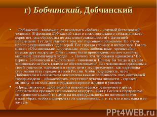 г) Бобчинский, Добчинский  Бобчинский – возможно, от псковского «бобыч» - «глу