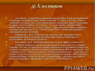 д) Хлестаков  Хлестаков – семантически фамилия многослойна, в ней интег