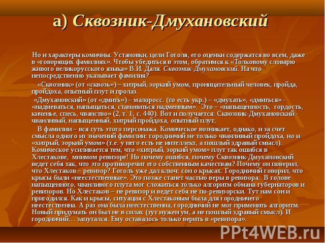 а) Сквозник-Дмухановский  Но и характеры комичны. Установки, цели Гоголя, его оценки содержатся во всем, даже в «говорящих фамилиях». Чтобы убедиться в этом, обратимся к «Толковому словарю живого великорусского языка» В.И. Даля. Сквозник-Дмуха…