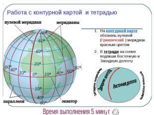 Работа с контурной картой и тетрадью На контурной карте обозначь нулевой (Гринви