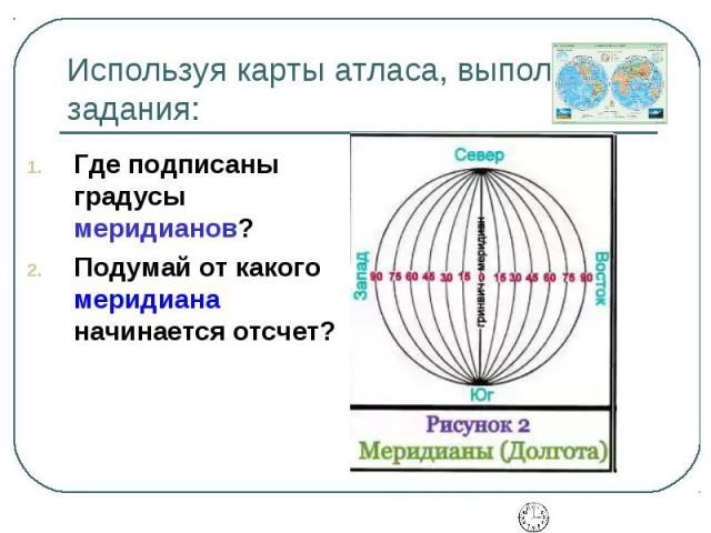 Используя карты атласа, выполни задания: Где подписаны градусы меридианов? Подумай от какого меридиана начинается отсчет?