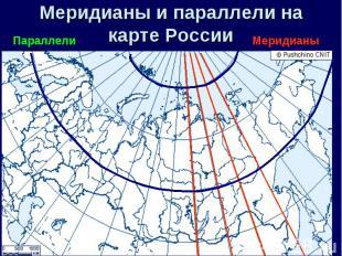 Меридианы и параллели на карте России