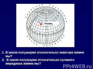 В каком полушарии относительно экватора живем мы? В каком полушарии относительно