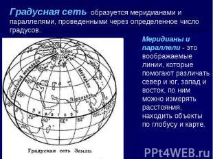 Градусная сеть образуется меридианами и параллелями, проведенными через определе