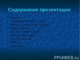 Содержание презентации Награды Граффити (толкование слова) Режиссёр Апасян Игорь