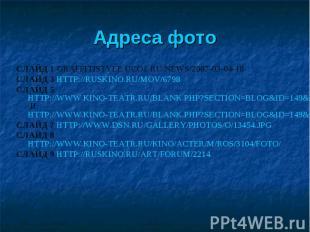 Адреса фото СЛАЙД 1 GRAFFITISTYLE.UCOZ.RU/NEWS/2007-03-04-18 СЛАЙД 3 HTTP://RUSK