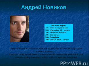 Андрей Новиков Фильмография: 1997 Вино из одуванчиков 2000 Маросейка, 12 – сериа