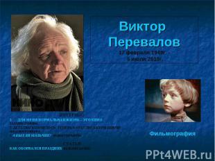 Виктор Перевалов 17 февраля 1949г. - 5 июля 2010г. ИНТЕРВЬЮ ДЛЯ МЕНЯ НОРМАЛЬНАЯ