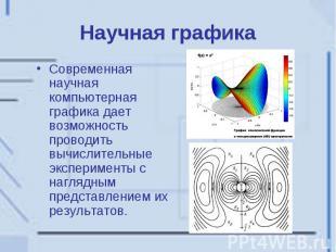 Научная графика Современная научная компьютерная графика дает возможность провод