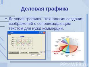 Деловая графика Деловая графика - технология создания изображений с сопровождающ