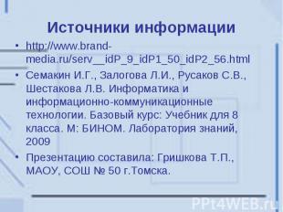 Источники информации http://www.brand-media.ru/serv__idP_9_idP1_50_idP2_56.html