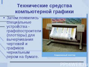 Технические средства компьютерной графики Затем появились специальные устройства