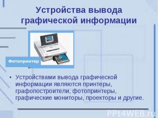 Устройства вывода графической информации Устройствами вывода графической информа