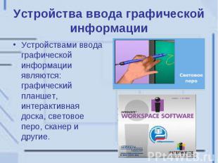 Устройства ввода графической информации Устройствами ввода графической информаци