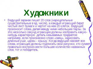 Художники Ведущий заранее пишет 20 слов (нарицательные существительные в ед. чис