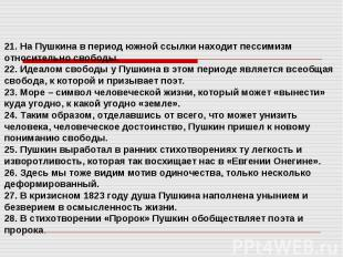 21. На Пушкина в период южной ссылки находит пессимизм относительно свободы. 22.