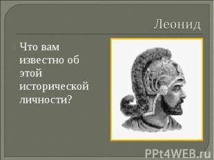 Леонид Что вам известно об этой исторической личности?