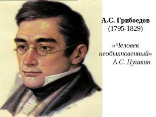А.С. Грибоедов (1795-1829) «Человек необыкновенный» А.С. Пушкин