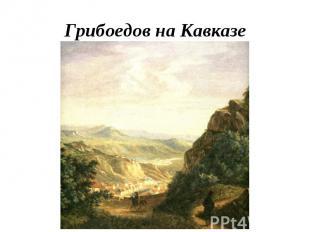 Грибоедов на Кавказе