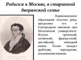 Родился в Москве, в старинной дворянской семье Первоначальное образование получи