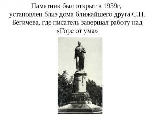 Памятник был открыт в 1959г, установлен близ дома ближайшего друга С.Н. Бегичева