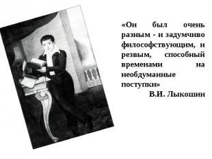 «Он был очень разным - и задумчиво философствующим, и резвым, способный временам