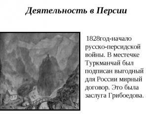 Деятельность в Персии 1828год-начало русско-персидской войны. В местечке Туркман