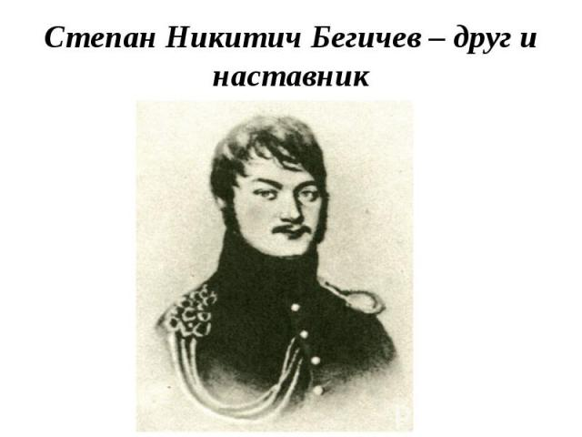 Степан Никитич Бегичев – друг и наставник