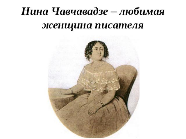 Нина Чавчавадзе – любимая женщина писателя