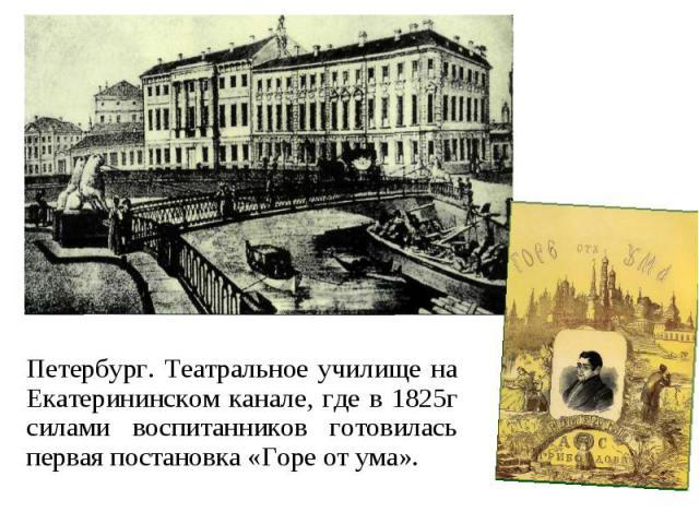 Петербург. Театральное училище на Екатерининском канале, где в 1825г силами воспитанников готовилась первая постановка «Горе от ума».