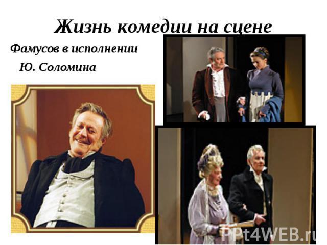 Жизнь комедии на сцене Фамусов в исполнении Ю. Соломина