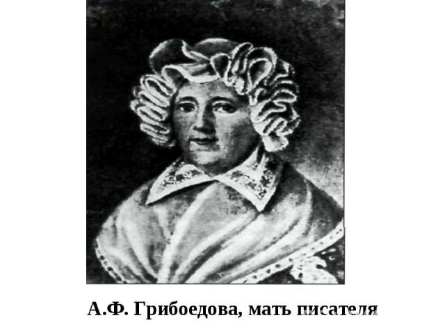 А.Ф. Грибоедова, мать писателя