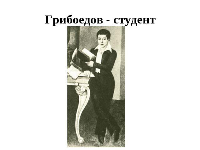 Грибоедов - студент