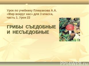 Урок по учебнику Плешакова А.А. «Мир вокруг нас» для 3 класса, часть 1. Урок 22