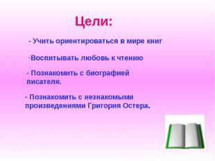 Цели: - Учить ориентироваться в мире книг Воспитывать любовь к чтению - Познаком