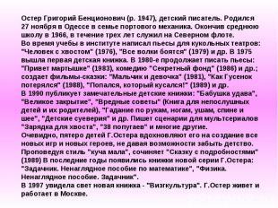 Остер Григорий Бенционович (р. 1947), детский писатель. Родился 27 ноября в Одес