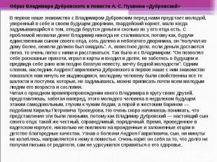 Образ Владимира Дубровского в повести А. С. Пушкина «Дубровский» В первое наше з