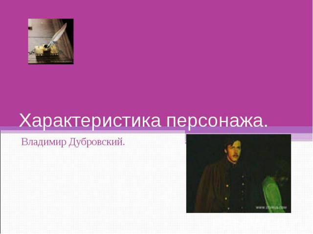 Характеристика персонажа Владимир Дубровский.