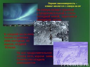 Первая закономерность – климат меняется с севера на юг На севере климат суровый