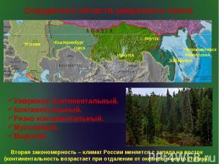 Определите области умеренного пояса. Умеренно континентальный. Континентальный.