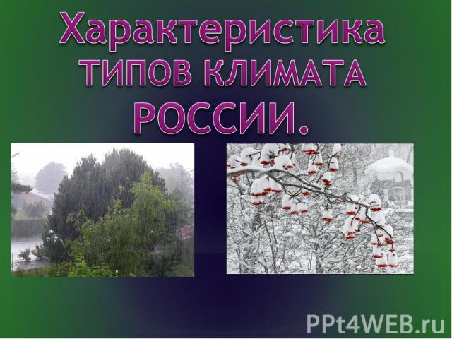Характеристика Типов климата России