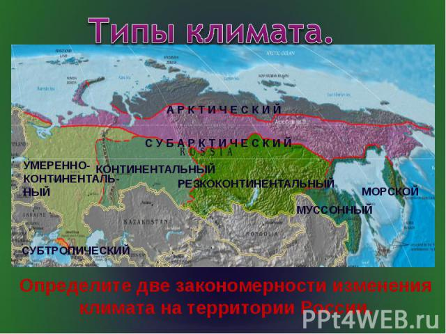 Типы климата. Определите две закономерности изменения климата на территории России.