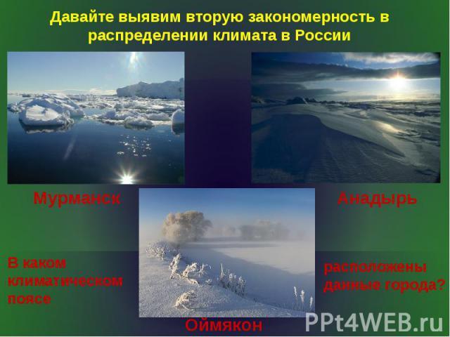 Давайте выявим вторую закономерность в распределении климата в России В каком климатическом поясерасположены данные города?