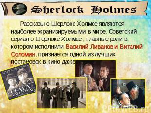 Рассказы о Шерлоке Холмсе являются наиболее экранизируемыми в мире. Советский се